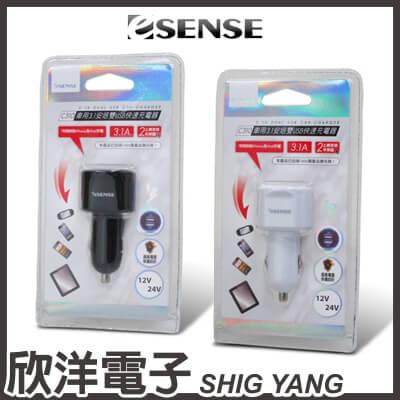※ 欣洋電子 ※ Esense 逸盛科技 車用 3.1 安培 雙USB 快速充電器 (C310) / 酷炫黑、時尚白 雙色自由選購