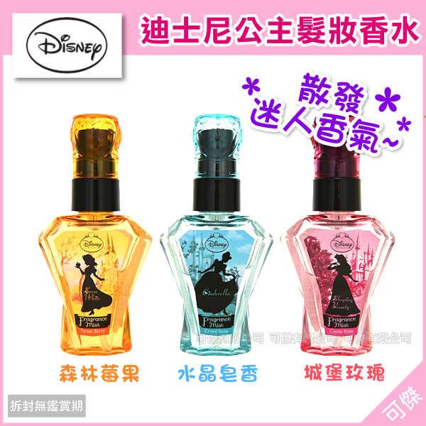 可傑   迪士尼  公主系列   保濕髮妝水   香水噴霧  50ml   頭髮.身體皆可噴灑  散發香氣!