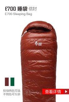 ├登山樂┤黑冰 E700 信封型/頂級鵝絨睡袋/CP值超高/最好用得睡袋/最保暖的睡袋