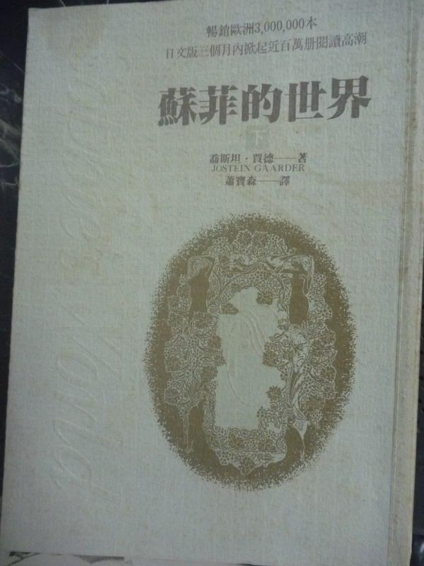 【書寶二手書T4/翻譯小說_JKS】蘇菲的世界(下)_蕭寶森, 喬斯坦.賈德