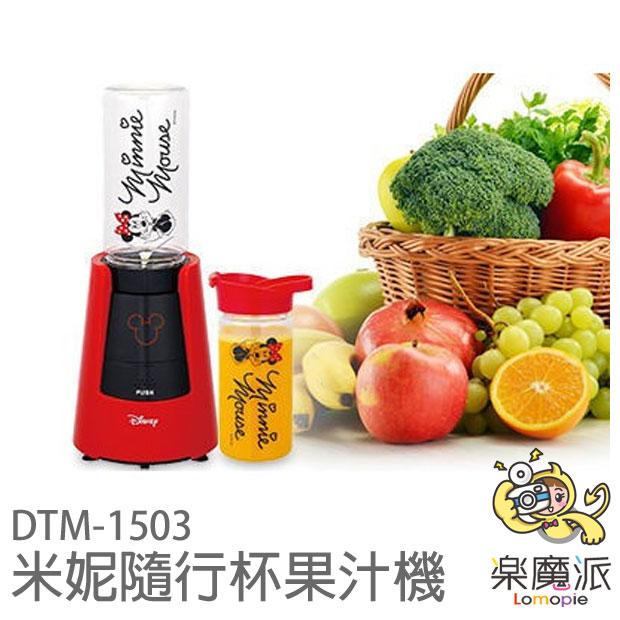 『樂魔派』日本代購 DOSHISYA Disney 迪士尼 米妮 果汁機  調理機  隨行杯  果菜機