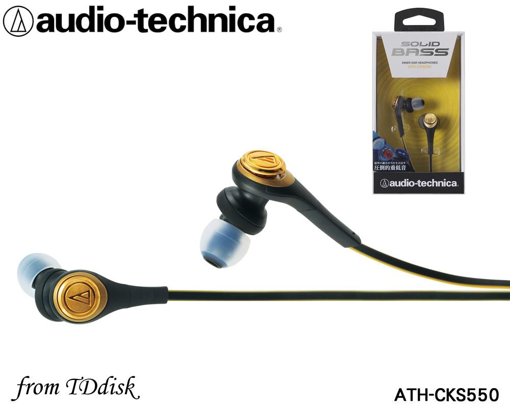 志達電子 ATH-CKS550 audio-technica 鐵三角 超重低音 耳道式耳機(公司貨) ATH-CKS55x 改版