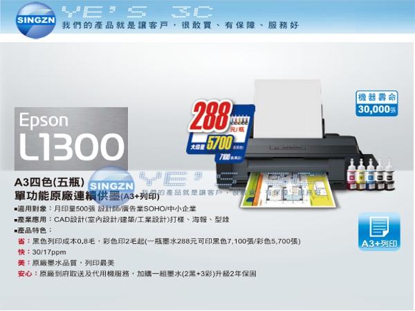 「YEs 3C」EPSON L1300 A3四色(五瓶)單功能連續供墨印表機 唯一原廠A3連供 免運
