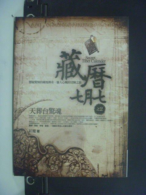【書寶二手書T7/一般小說_JNR】藏曆七月七 之2:天葬台驚魂_紅魔