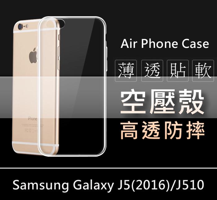 【愛瘋潮】Samsung Galaxy J5(2016) / J510 極薄清透軟殼 空壓殼 防摔殼 氣墊殼 軟殼 手機殼