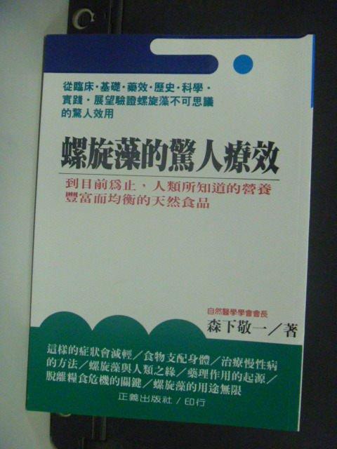 【書寶二手書T6/養生_KOJ】螺旋藻的驚人療效_森下敬一