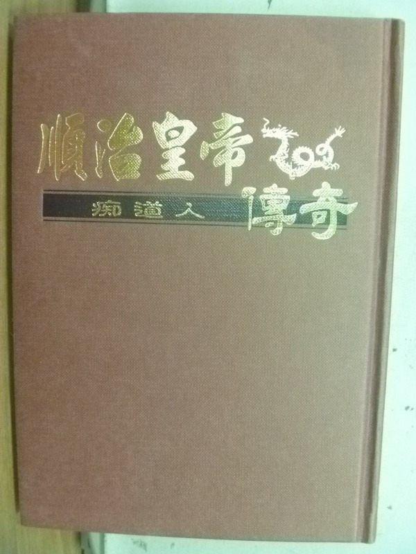 【書寶二手書T7/一般小說_IBS】癡道人:順治黃帝傳奇_張曉虎