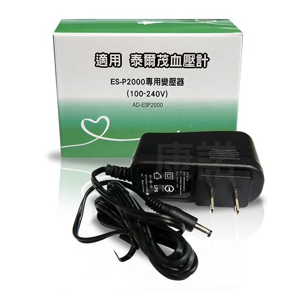 【日本泰爾茂TERUMO】隧道式血壓計ESP2000專用變壓器(適用國際電壓100~240V)電源供應器