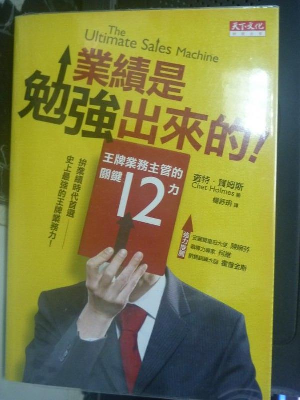 【書寶二手書T4/行銷_JRB】業績是勉強出來的!王牌業務主管_查特.賀姆斯
