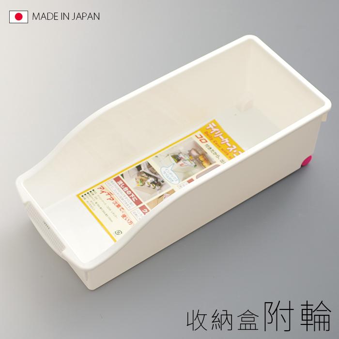 桌面小物收納 收納盒 文具盒 日本製 收納盒附輪【SV5163】快樂生活網