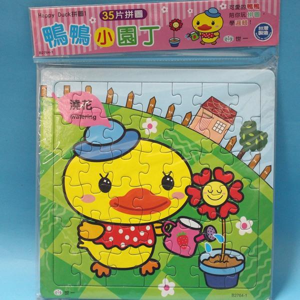 黃色小鴨拼圖 Happy Duck 35片拼圖1 世一B2764-1鴨鴨小園丁(方形拼圖/加厚)MIT製/一個入{促60}