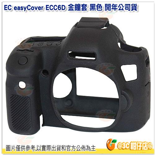 EC easyCover ECC6D 金鐘套 黑色 開年公司貨 皮套 保護套 相機套 適 Canon 6D