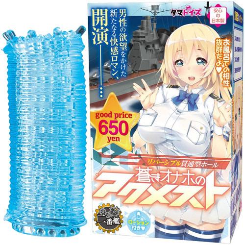 [漫朵拉情趣用品]日本Tama Toys*蒼きオナホのアクメスト 二番艦 男用夾吸自慰套 DM-9161708