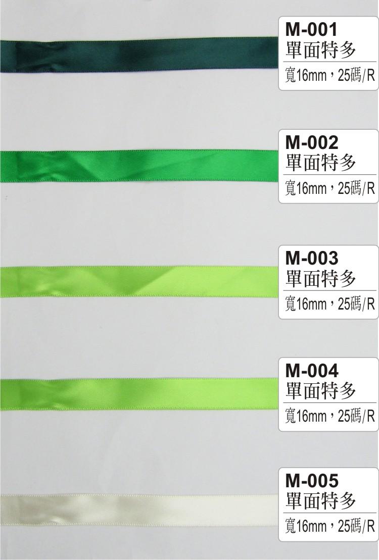 單面特多緞帶-25碼/捲【M002~M049】