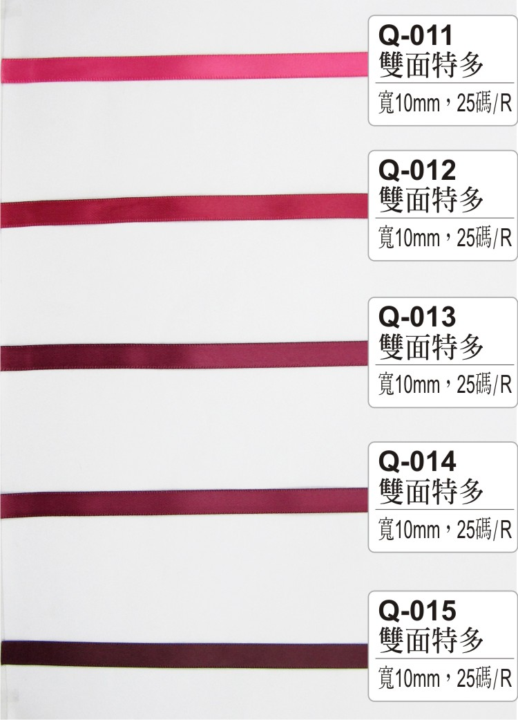 特價40元/25碼-雙面特多-Q011~Q015