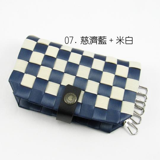 New!12mm鑰匙包【材料包】07.慈濟藍+米白