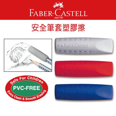 【輝柏 Faber-Castell 橡皮擦】187001 安全筆套塑膠擦 (2入/包)混色出貨