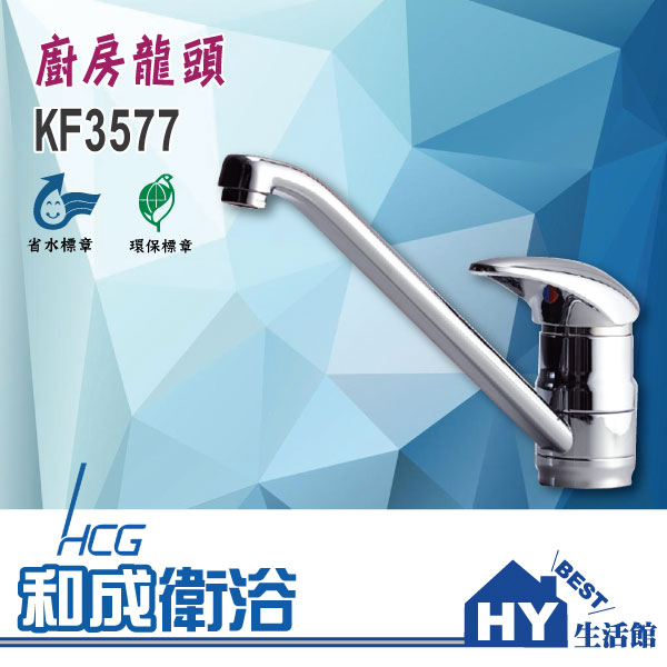 HCG 和成 KF3577 廚房龍頭 檯面式龍頭 廚房長栓 立式龍頭 -《HY生活館》水電材料專賣店