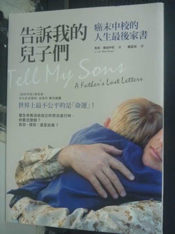 【書寶二手書T2/翻譯小說_JDD】告訴我的兒子們:癌末中校的人生最後家書_馬克.韋伯