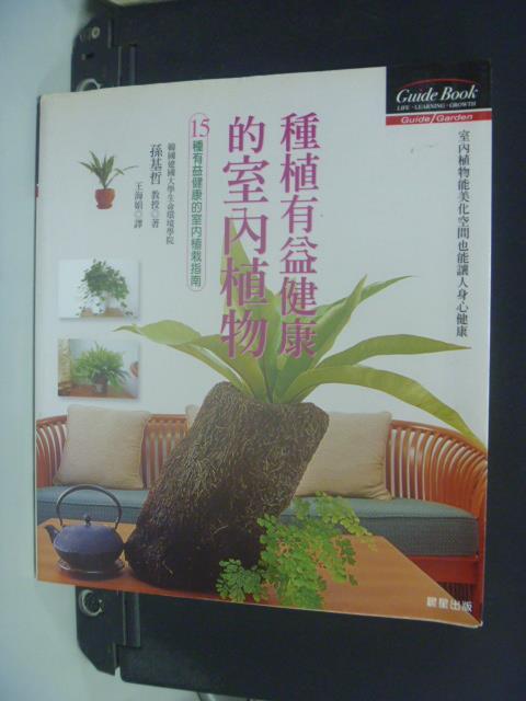 【書寶二手書T1/園藝_LPG】種植有益健康的室內植物_孫基哲, 王海娟