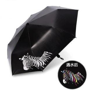 【瞎買天堂x遇水變色】創意變色斑馬折疊傘 可當陽傘 雨傘 抗UVA 八傘骨超強抗風【UBAAST08】