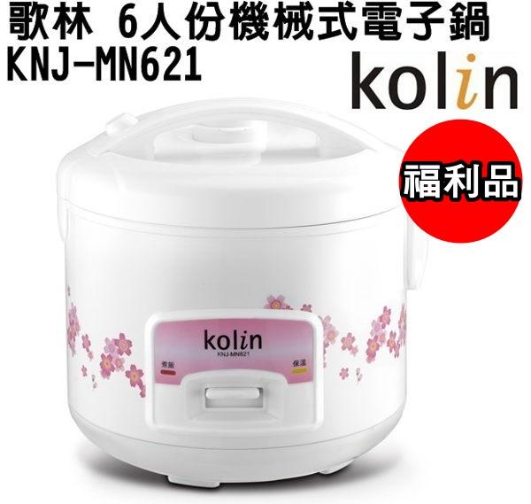 (福利品) KNJ-MN621【歌林】6人份機械式電子鍋 保固免運-隆美家電