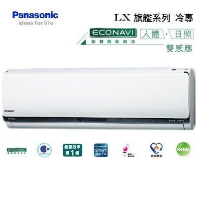 國際牌冷氣 CS-LX110A2/CU-LX110CA2 標準安裝 76000
