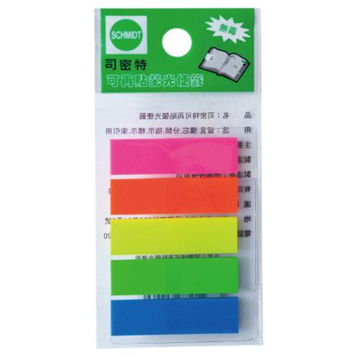 【司密特 便籤】司密特AS-5663可再貼螢光便籤 5色x20張