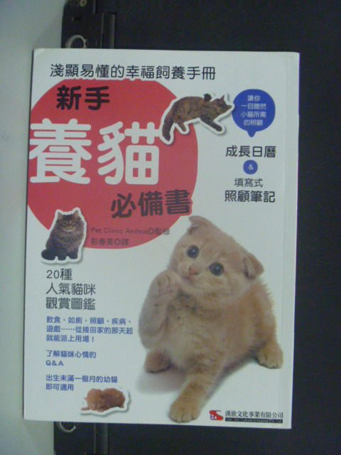 【書寶二手書T5/寵物_JPH】新手養貓必備書_Pet Clinic Anihos/監修