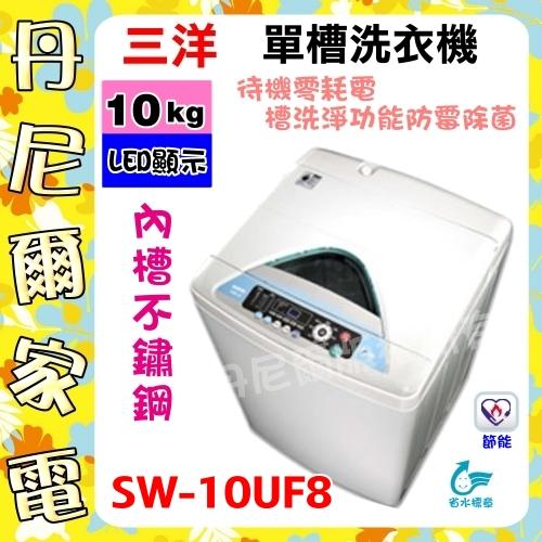 【SANLUX 台灣三洋】10kg媽媽樂洗衣機(LED內槽不繡鋼)《SW-10UF8》省水+節能