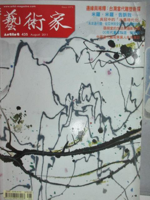 【書寶二手書T1/雜誌期刊_ZGE】藝術家_435期_米羅米羅告訴我…等
