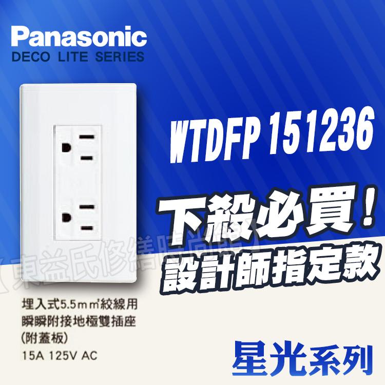 【東益氏】Panasonic國際牌開關+星光系列WTDFP151236接地雙插座附蓋板(5.5絞線)電鍋專用+