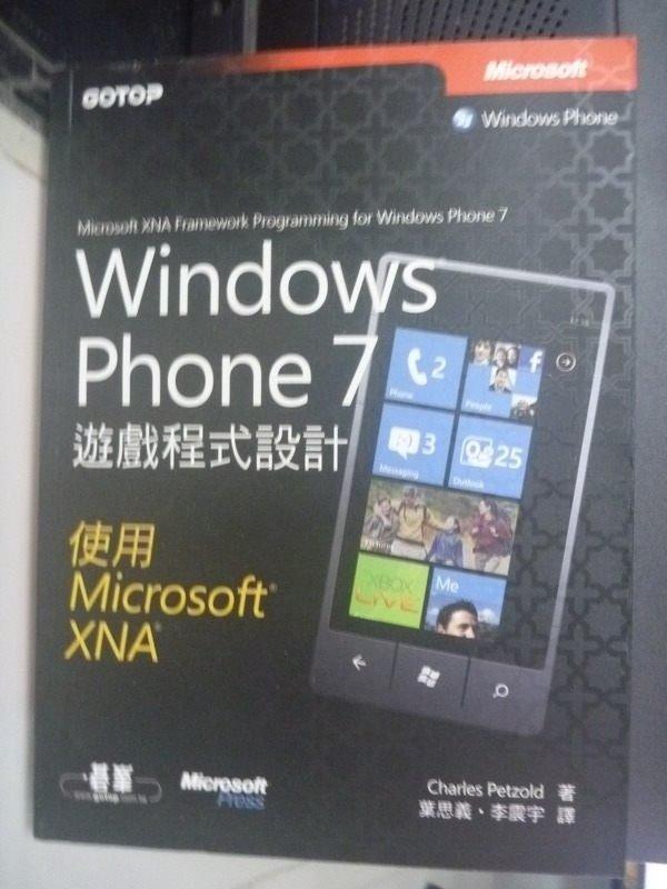 【書寶二手書T6/電腦_ZEH】Windows Phone 7遊戲程式設計_Charles Petzold, 葉思義