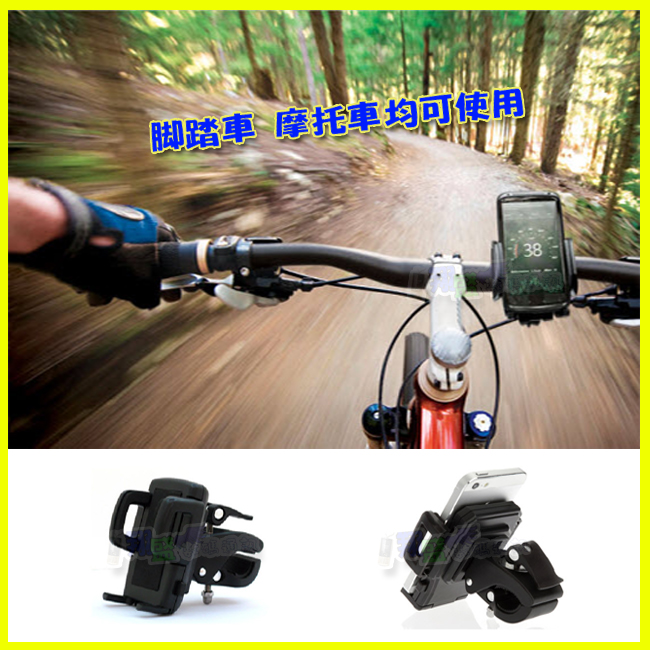 自行腳踏車摩托車電動車架手機導航固定架 iphone6s i6+ 5S m10 XA Note 4 5 Note7 S6 S7 edge 728 Z5 J7