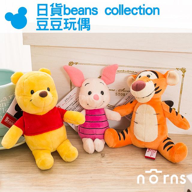 NORNS 【日貨beans collection 豆豆玩偶】迪士尼 POOH 維尼 小豬 跳跳虎 娃娃
