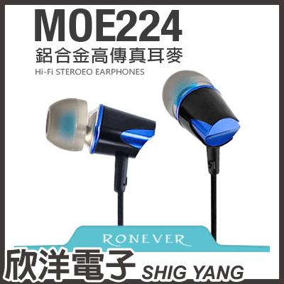 ※ 欣洋電子 ※ Ronever D2 鋁合金高傳真耳機麥克風/耳塞式耳機/紅、藍 顏色隨機出貨 (MOE224)