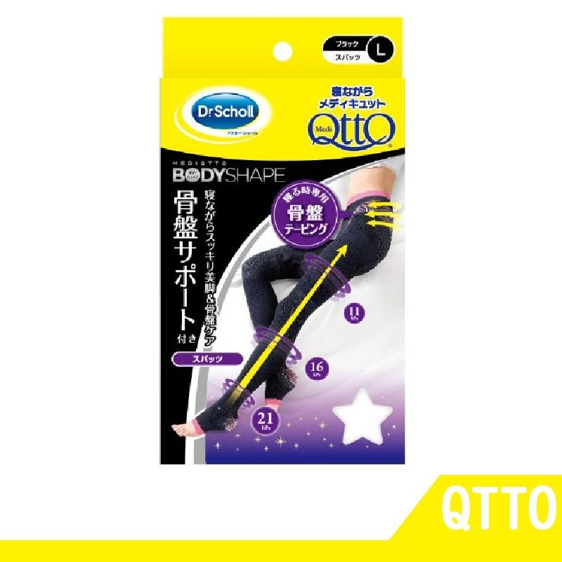 日本Dr. Scholl爽健QTTO 加強骨盆 階段式 減壓睡眠機能 包臀襪 (L)【RH shop】日本代購