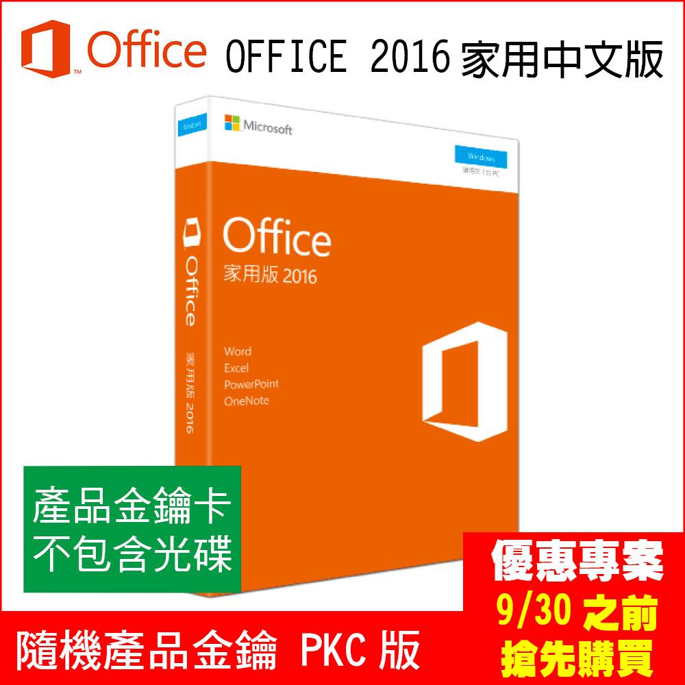 只有10套限量促銷優惠售完不補!【Microsoft 微軟】Office 2016 家用版 產品金鑰 PKC版 (盒裝無光碟)