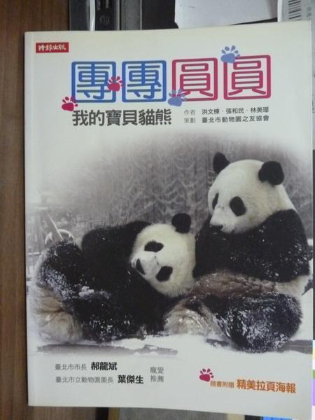 【書寶二手書T1/動植物_PKF】團團圓圓我的寶貝貓熊_洪文棟