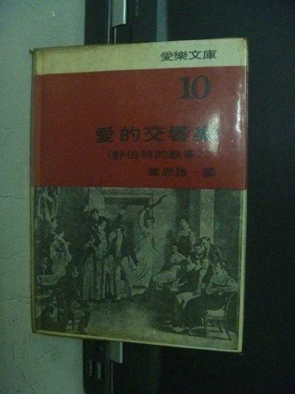 【書寶二手書T7/音樂_OFM】愛的交響樂10-舒伯特的軼事_愛樂文庫