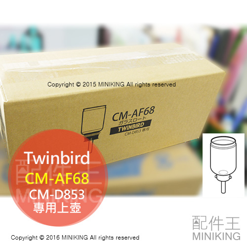 【配件王】現貨Twinbird CM-AF68 原廠 上壺 CM-D853 虹吸壺 咖啡機專用