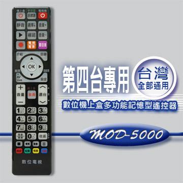 【企鵝寶寶】MOD-5000 全區版 黑色-第四台有線電視數位機上盒遙控器.附電視機設定與學習功能 (適用:全台灣)**本售價為單支價格**