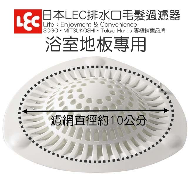 圆凸型滤网结构,能阻隔头发和小垃圾