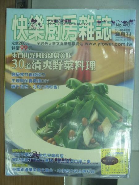 【書寶二手書T1/餐飲_PEA】快樂廚房雜誌_48期_30道清爽野菜料理等