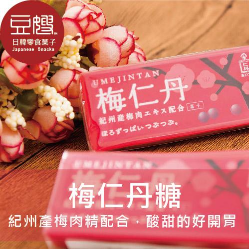 【豆嫂】日本零食 梅仁丹糖