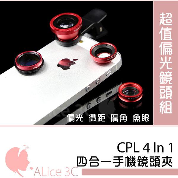 iPhone 可用 四合一鏡頭組【E2-004】0.67X 廣角 + 偏光CPL + 魚眼 + 微距 手機攝影專用