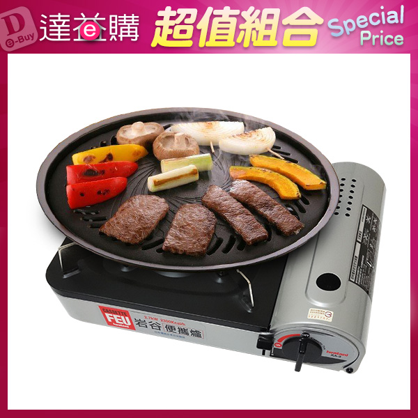 [超值組合]日本岩谷 Iwatani 便攜卡式爐 ZA-3 + 圓型烤肉盤/燒烤盤 CB-P-Y3