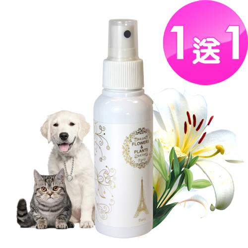 (買一送一)百合花精油★護膚除臭寵物香水 100ML