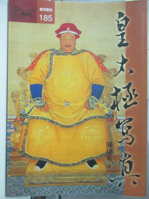 【書寶二手書T1/傳記_HBC】皇太極寫真_陳捷先