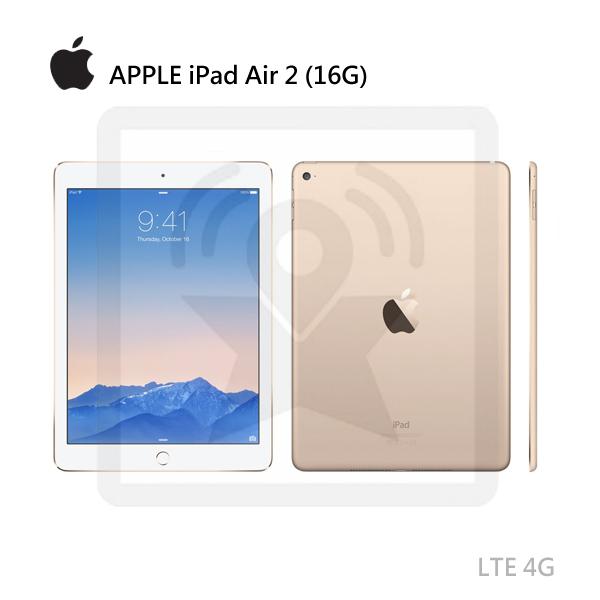 【星欣】Apple iPad AIR 2 共三色 9.7吋 16G WIF+4G 蘋果空機 直購價